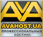Надежный хостинг AVAHOST— партнерская программа