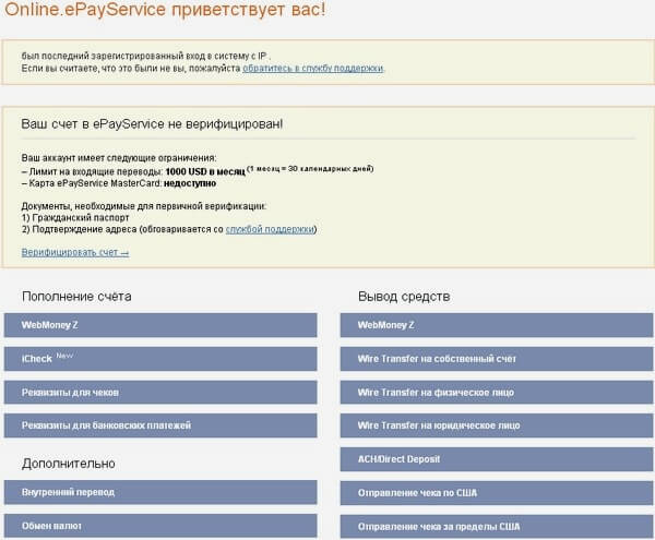 account-ePayService
