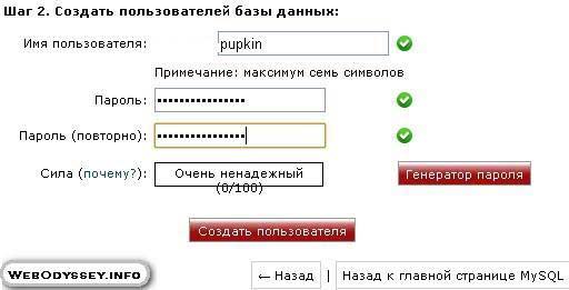 polzovatel-database