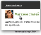 Магазин статей на Advego