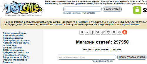 madazin-statey-textsale