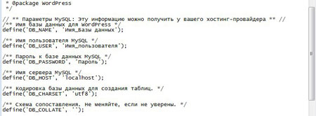 редактировать config. php