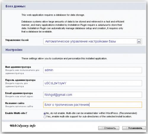 База данных WordPress