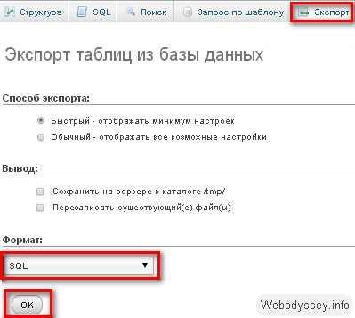 Перенос базы с локального сервера на хостинг бесплатный хостинг майн