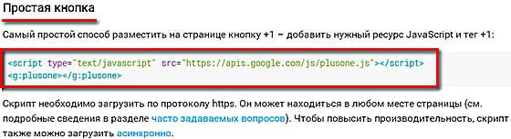knopka google+ dlia sayta