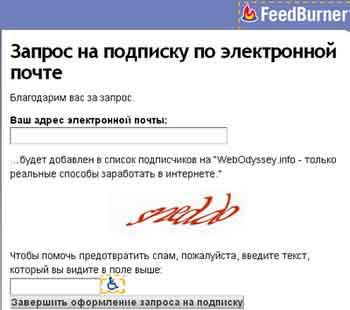 настройка FeedBurner4