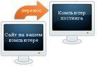 Перенос WordPress с локального web-сервера на хостинг