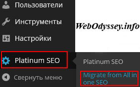 настройка-platinum-seo-pack