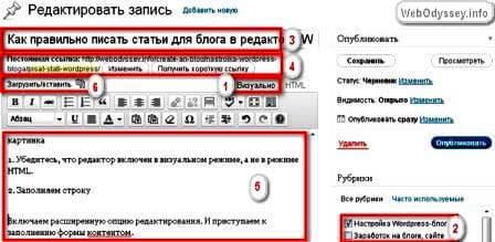 редактор WordPress