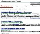 Способы  увеличить релевантность сайта в поисковых системах