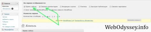 kak-nastroit-wordpress2
