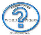 ustanovka-wordpress