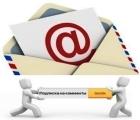 Подписка на комментарии блога. WordPress плагин Subscribe To Comments